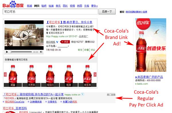 Baidu-Markenzone Ad