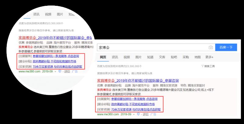 baidu Textanzeige mit Sitelike-Erweiterunge-iStarto